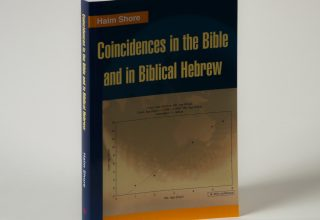 Coincidences in the Bible and in Biblical Hebrew by Haim Shore